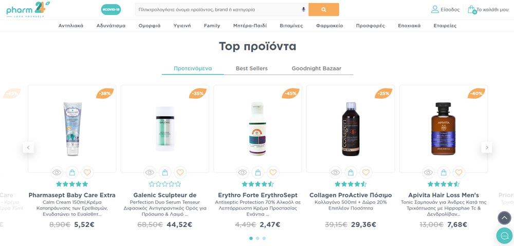pharm24.gr - Το καλύτερο online φαρμακείο 2021