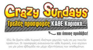 Crazy Sundays στο e-shop.gr